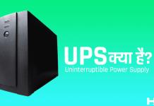 UPS Kya Hai Hindi