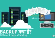 Backup Kya Hai Hindi