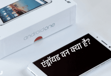 Android One Kya Hai Hindi