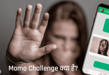 Momo Challenge Kya Hai Hindi