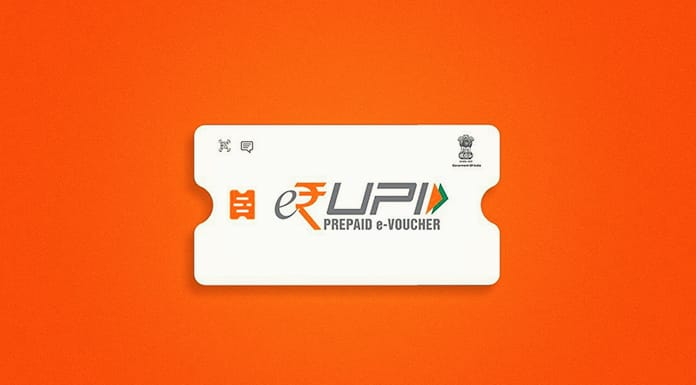 What is E-rupi in Hindi