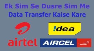 Ek Sim Card Ka Data Dusre Sim Card Me Kaise Transfer Kare