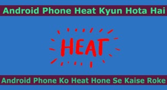 Android Phone Heat Kyun Hota Hai ? Smartphone Ko Garam Hone Se Kaise Bachaye