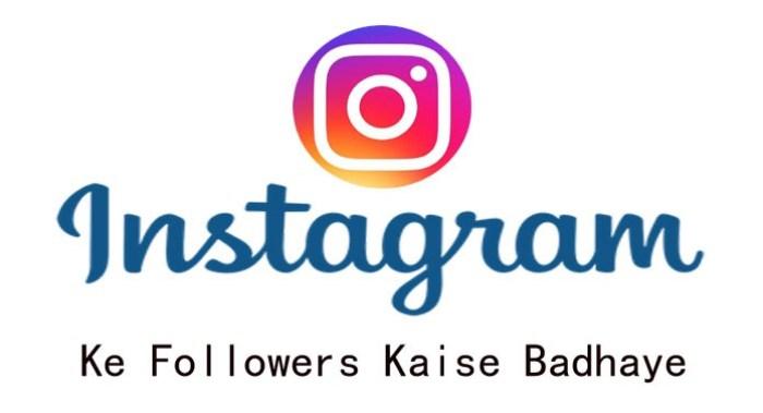 instagram Ke Followers Kaise Badhaye