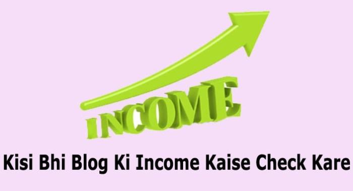 kisi bhi website ki per day income kaise check kare