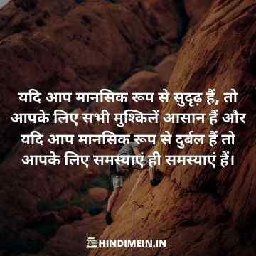 Success Quotes in Hindi