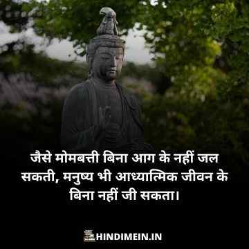 Gautam Buddha quotes in Hindi