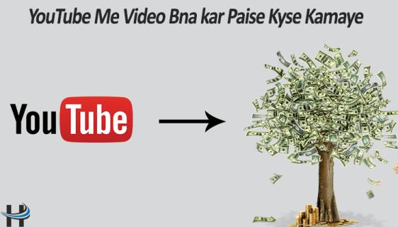 YouTube Par Video