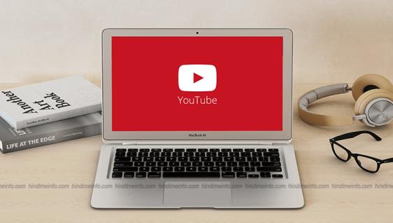 Gmail ke bina YouTube