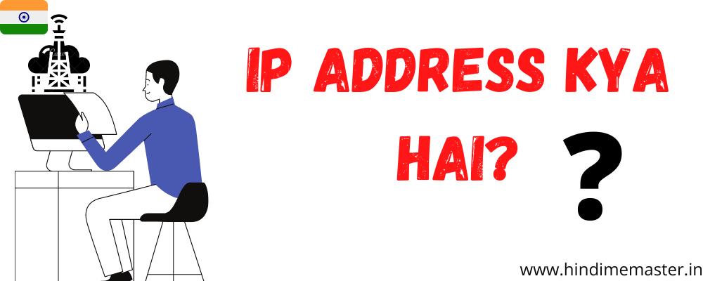 Read more about the article What Is IP Address In Hindi