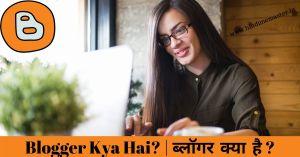 Read more about the article Blogger Kya Hai? | ब्लॉगर प्लेटफॉर्म क्या है ?