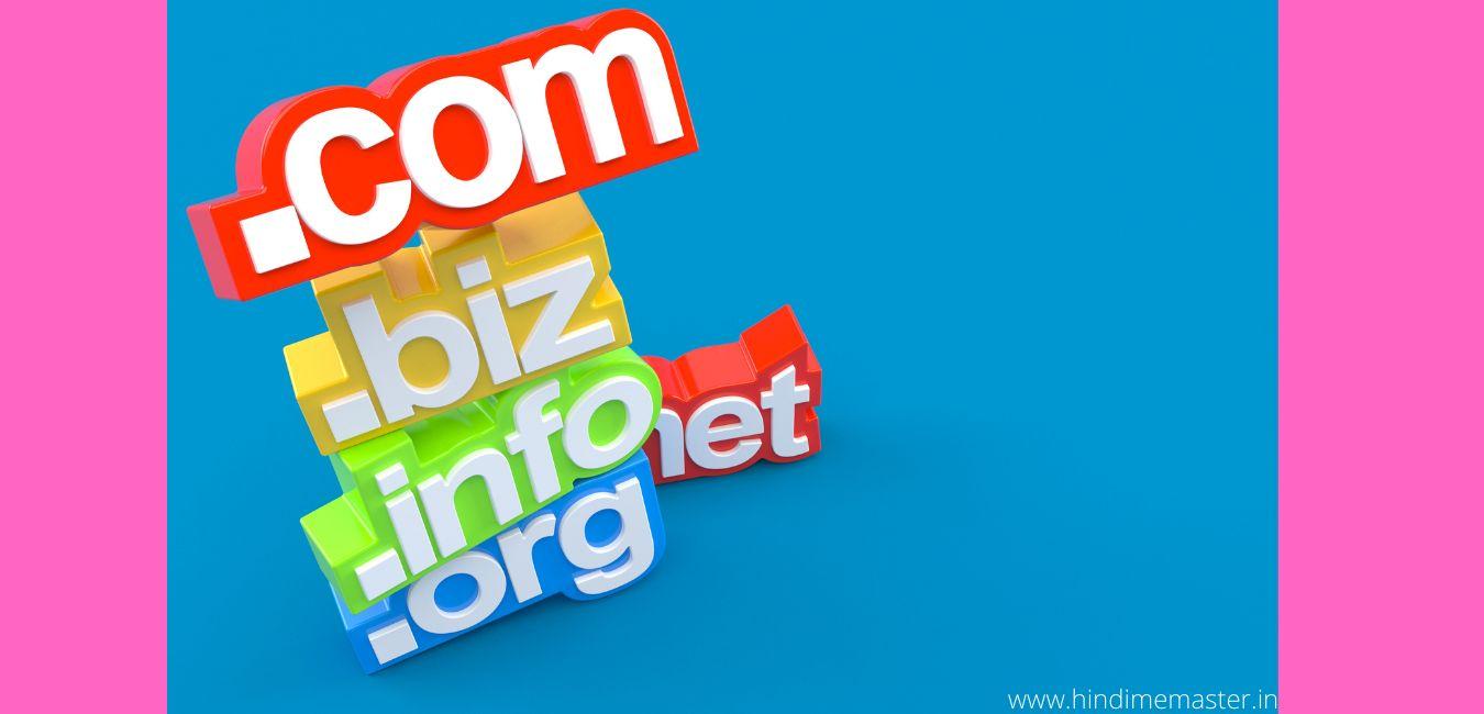 Read more about the article Domain Name क्या है और कैसे काम करता है?