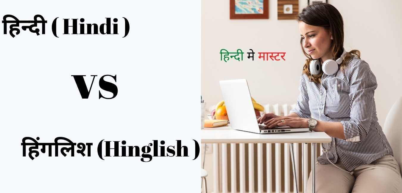 Read more about the article ब्लॉग पोस्ट Hindi VS Hinglish दोनों मे से किसमे लिखे ?