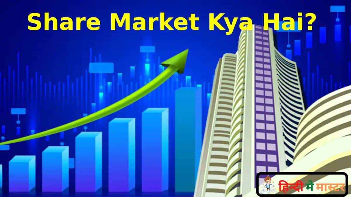 Read more about the article Share Market Kya Hai?