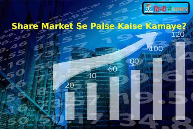 Share Market Se Paise Kaise Kamaye?