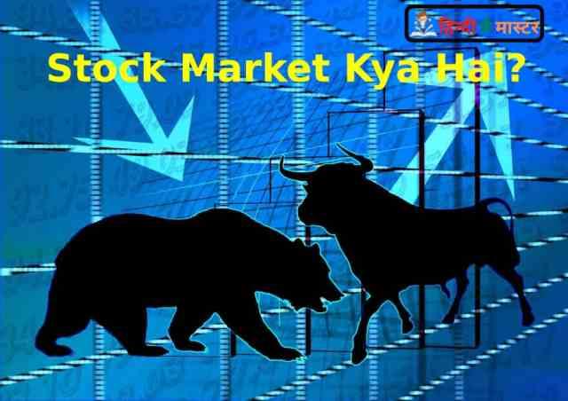Stock Market Kya Hai?