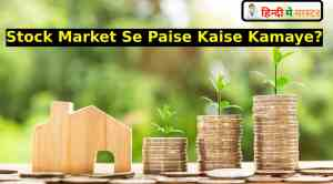 Read more about the article Stock Market Se Paise Kaise Kamaye?