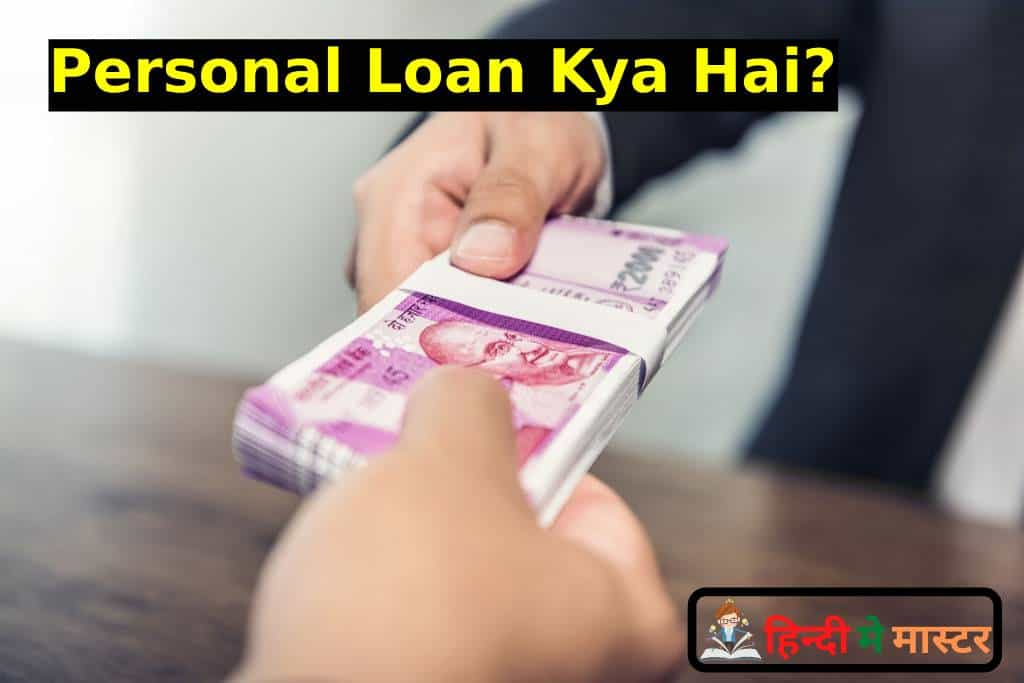 Personal Loan Kya Hai?