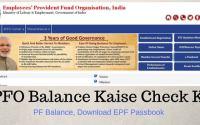 EPF Balance Kaise Check Kare HindiMe