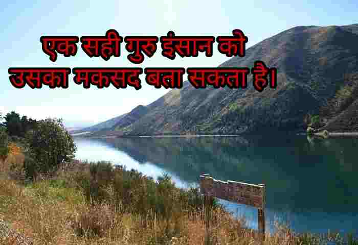 teachers day shayari poems in hindi