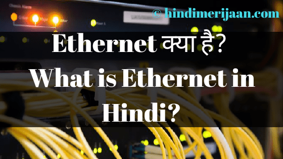 Ethernet in hindi