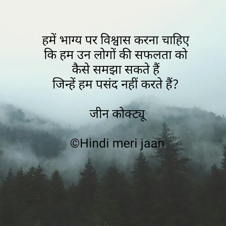Famous Hindi Quotes On Success