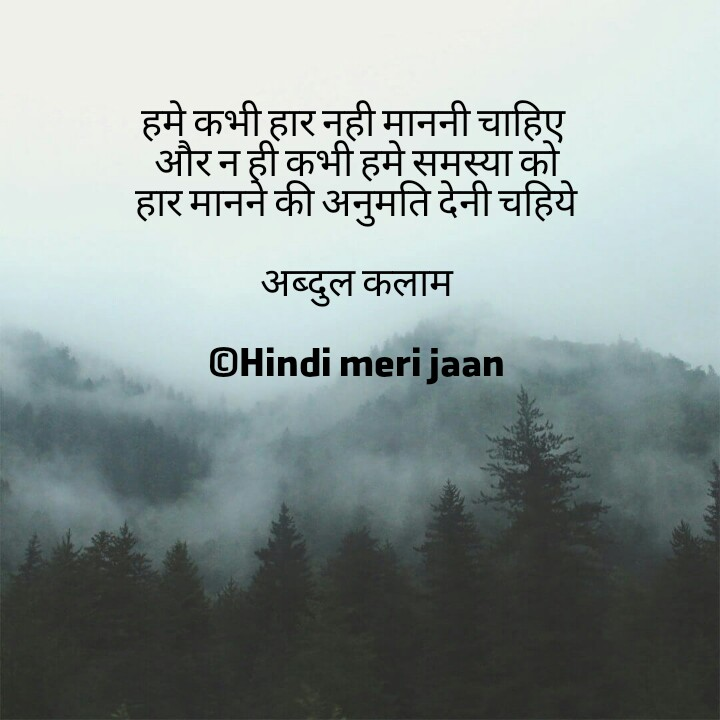 Motivational Quotes Images in Hindi