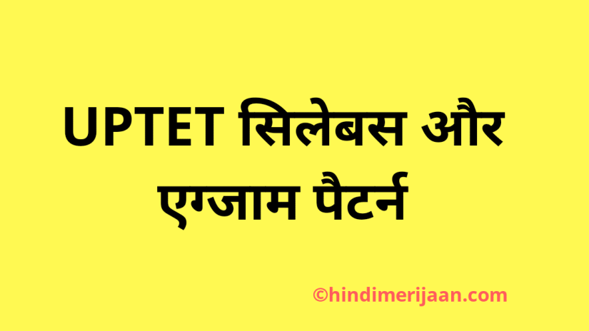 UPTET syllabus in Hindi