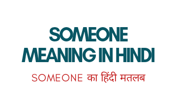 Someone Meaning in Hindi