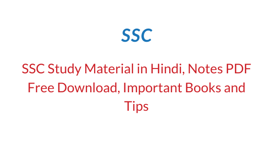 SSC Study Material, SSC Books PDF, SSC CGL Books PDF, SSC CHSL Book PDF, SSC English Book, SSC CGL Tier 2 Previous Papers, SSC Maths Book, SSC Study Material PDF, GK Book PDF, General Awareness For SSC PDF, SSC CGL GK PDF in Hindi. SSC English PDF Free Download, Kiran Reasoning Book PDF in English, SSC Maths Book PDF, SSC CGL Maths Book PDF in Hindi, SSC Study Material PDF 2020, SSC study material pdf notes 2020, SSC Study Material Free Download PDF in Hindi, SSC Book PDF, SSC CGL Books, SSC CGL Study Material PDF. SSC Preparation Material, SSC CGL Books PDF, SSC CHSL Study Material, Maths PDF For SSC, Reasoning PDF For SSC, General English PDF For SSC, General Knowledge PDF For SSC, GK PDF For SSC, SSC 2020 PDF Notes, SSC STUDY MATERIAL FREE PDF NOTES DOWNLOAD, SSC TOPIC WISE PDF IN HINDI.