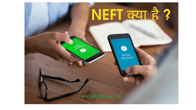NEFT in Hindi,NEFT क्या है. NEFT Full Form