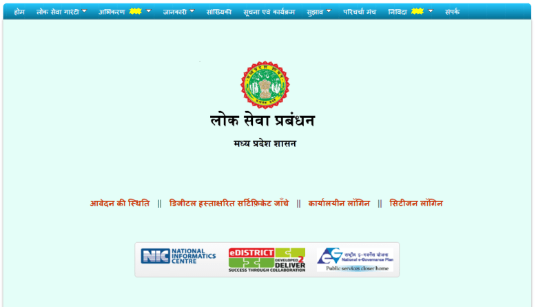 MP-Caste-Certificate-Online-Forms