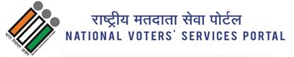 How to create online voter id ? ऑनलाइन वोटर आईडी कैसे बनाएं ?