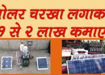 solar charkha mission yojana online avedan सोलर चरखा योजना ऑनलाइन आवेदन
