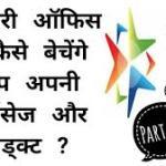सरकारी टेंडर कैसे लें | Sarkari Tender kese len
