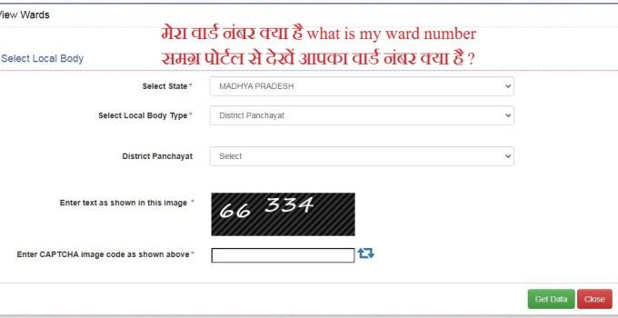 समग्र पोर्टल से देखें आपका वार्ड नंबर क्या है ? what is my ward number