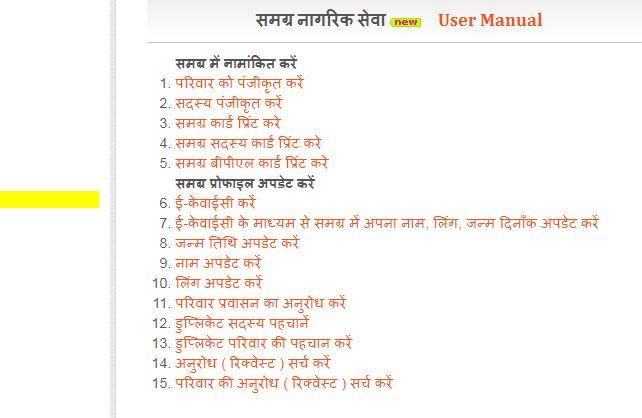 समग्र id में आधार कार्ड लिंक कैसे करें how to link samagra id with aadhar card in hindi