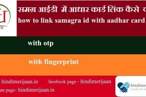 samagra id sssmid samagra portal ekyc