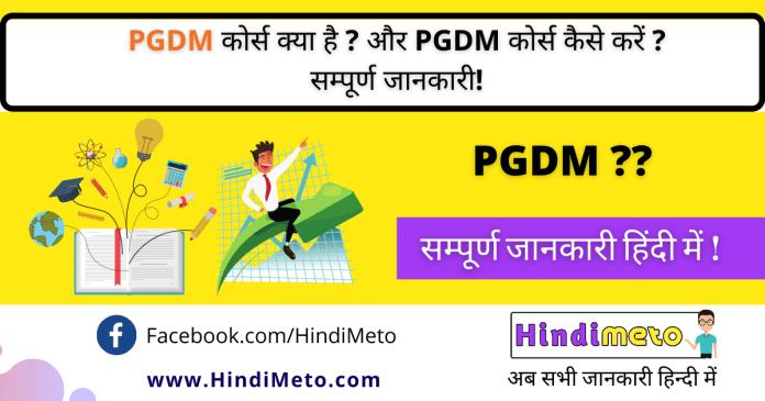 PGDM course kya hai kaise karen