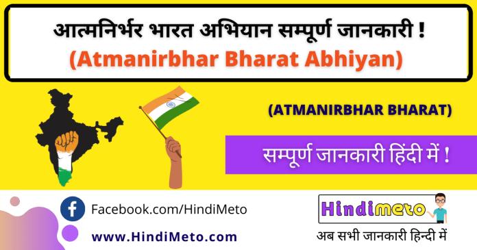 Atmanirbhar Bharat Abhiyan in hindi