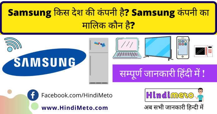 Samsung kaha ki company hai aur iska malik kaun hai