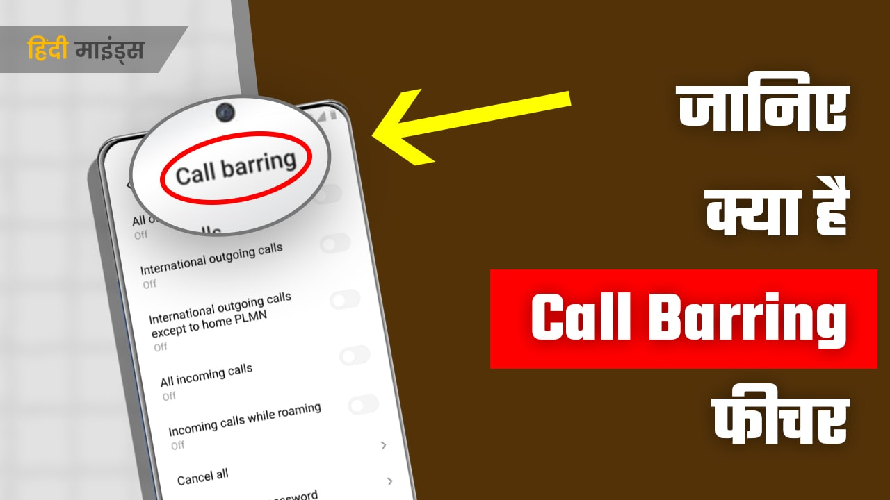 Call Barring Meaning in Hindi