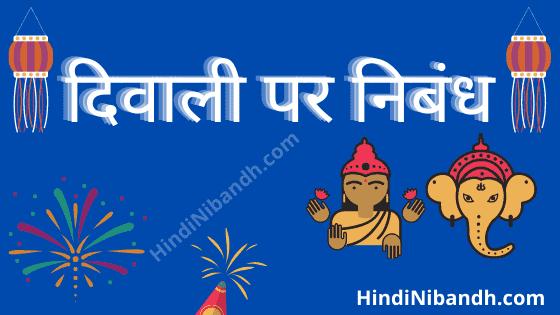 दिवाली पर निबंध (hindi nibandh on diwali)