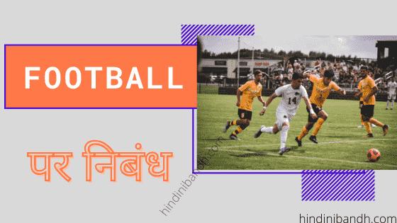 मेरा प्रिय खेल फुटबाल