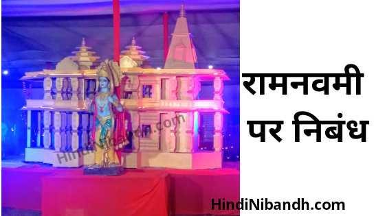 रामनवमी पर निबंध हिंदी में | ram navami par nibandh