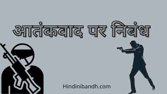 आतंकवाद पर निबंध - Hindi essay on Terrorism | Hindi Nibandh