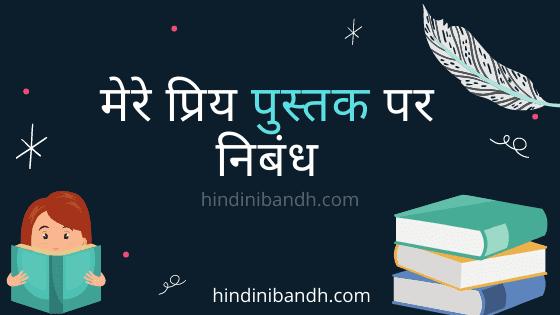 मेरे प्रिय पुस्तक पर निबंध- meri priya pustak par nibandh