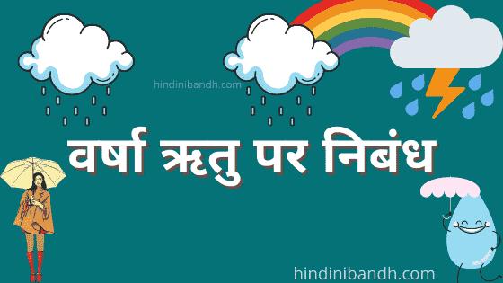 वर्षा ऋतु पर निबंध-varsha ritu par nibandh