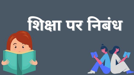 शिक्षा पर निबंध