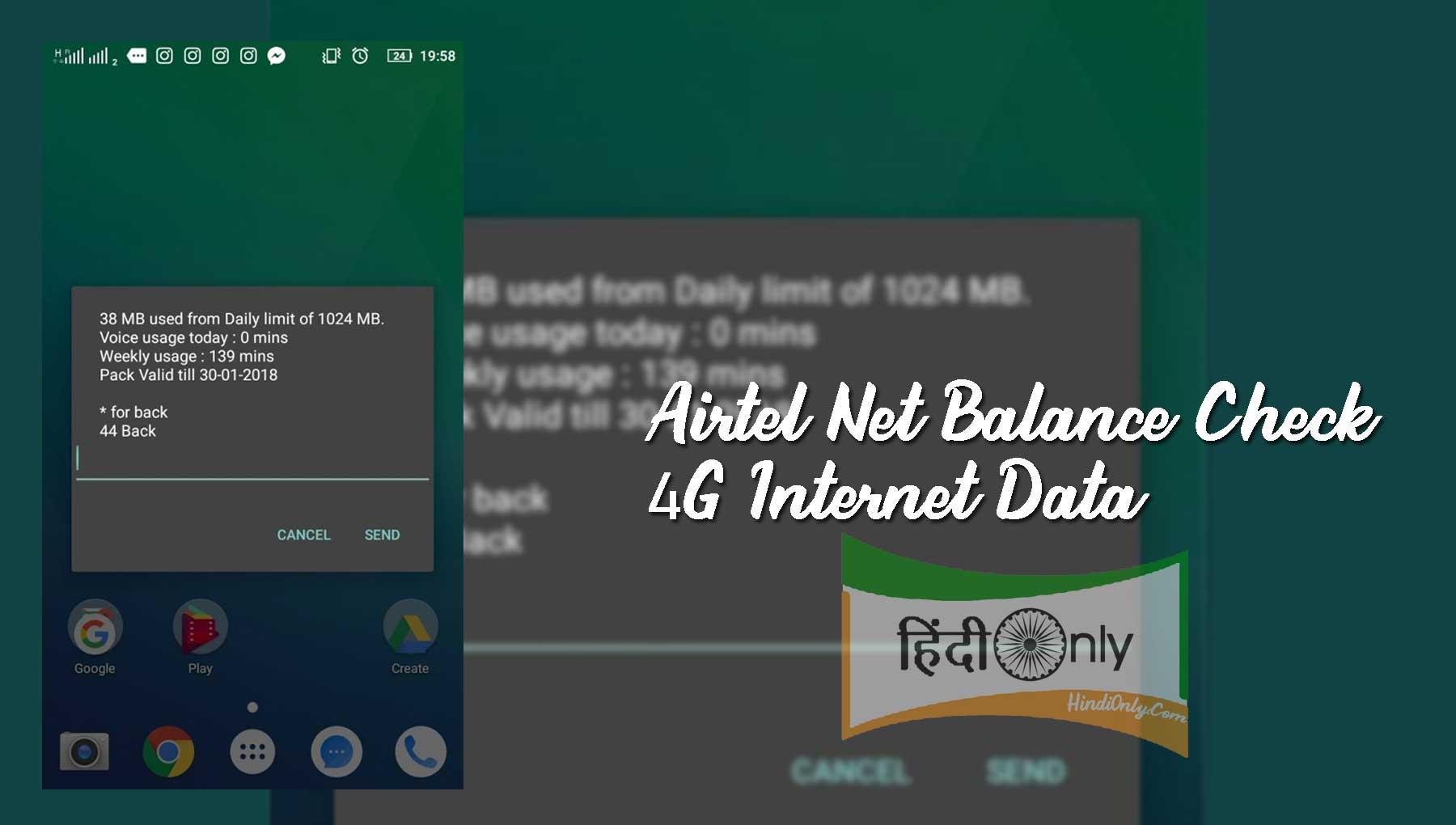 Airtel Ka net balance Kaise check kare